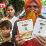 Tribal people are not getting ration even after having ration card