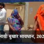 panchayat election first phase nomination