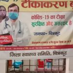 Promoting vaccination and public awareness